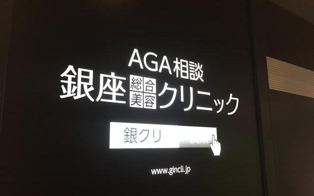 銀クリのAGA無料カウンセリングに行ってみた!30代若ハゲ体験談