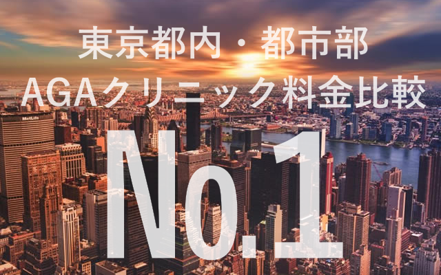 東京都内&都市部のAGA治療病院薄毛クリニック料金等のまとめ(全80駅)
