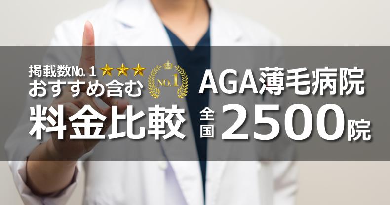 AGA薄毛治療病院 掲載数ナンバー1