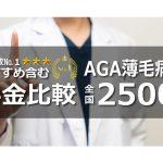 地域からおすすめのAGA病院を探す
