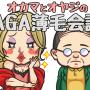 オカマとおやじAGA湘南美容外科の評判口コミ ダブルマトリックス